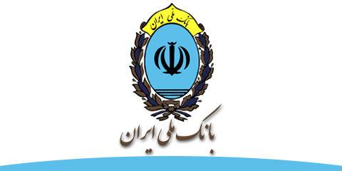پرداخت بیش از 2200 میلیارد ریال تسهیلات به شرکت های دانش بنیان توسط بانک ملی ایران