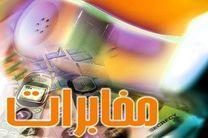 خدمات غیر حضوری مخابرات منطقه اصفهان