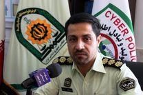 رشد ۷۵ درصدی برخورد پلیس فتای اصفهان با مزاحمت های اینترنتی