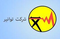 نیروهای عملیاتی برق در پی زلزله تهران و البرز در حالت آماده باش کامل هستند