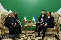هیچ مانعی در مسیر توسعه روابط ایران با ازبکستان وجود ندارد