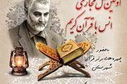 تلاوت مجازی قرآن و توزیع 100 بسته معیشتی در شهرضا