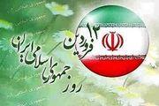 مراسم یوم الله 12 فروردین برگزار می شود