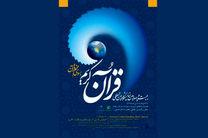 هنرمندان خوشنویس آسیایی به نمایشگاه قرآن آمدند