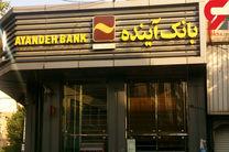 همراه کارت بانک آینده؛ دومین نرم افزار پرداخت پرطرفدار کشور