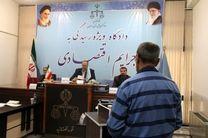 نخستین جلسه علنی دادگاه رسیدگی به جرائم اقتصادی دراصفهان تشکیل شد