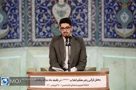 مراسم انس با قرآن با حضور رهبر معظم انقلاب - ۲۵ فروردین ۱۴۰۰