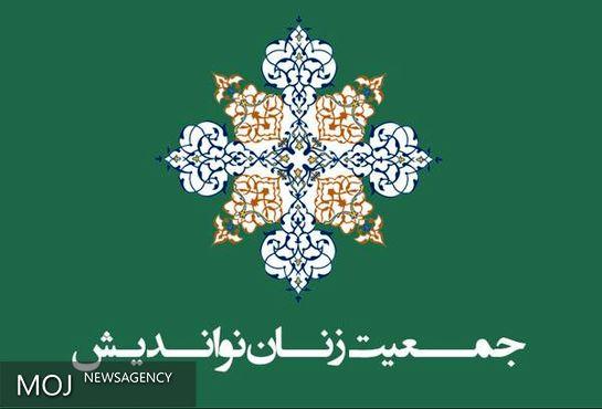جمعیت زنان مسلمان نواندیش به مناسبت گرامیداشت هفته دولت بیانیه داد