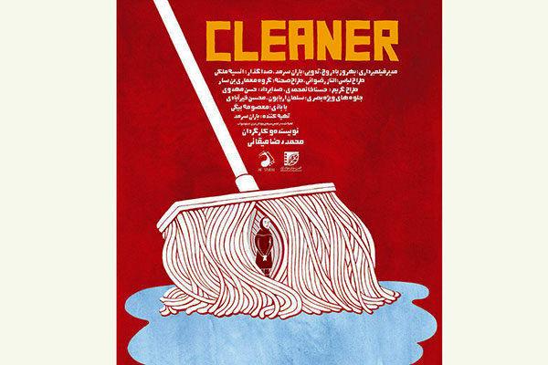 پوستر فارسی فیلم کلینر رونمایی شد