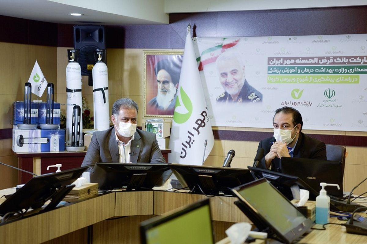 خرید 15هزار کالای تجهیزات پزشکی توسط بانک مهر ایران