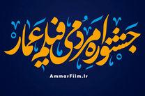 پخش افتتاحیه جشنواره فیلم عمار از شبکه افق+جدول پخش فیلمها
