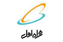 برطرف شدن مشکل اینترنت روستای بلوکات با تلاش تیمهای فنی همراه اول
