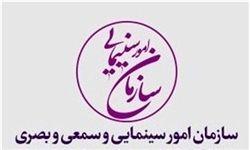 توضیح روابط عمومی سازمان سینمایی درباره بودجه پیشنهادی جشنواره فیلم فجر سال ۹۶