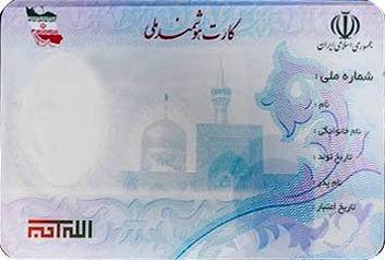 بیش از یک میلیون اصفهانی کارت ملی هوشمند دریافت کردند
