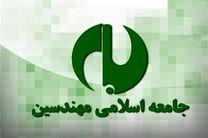 برگزاری سیزدهمین کنگره جامعه اسلامی مهندسین با حضور علی لاریجانی