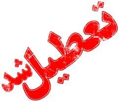شنبه تهران تعطیل است