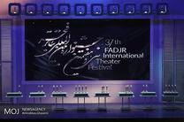 آیین افتتاح چهارمین جشنواره تقدیر از آثار برتر سی و هفتمین جشنواره فیلم