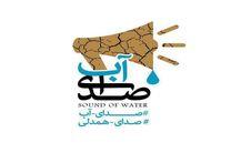 دعوت دوباره رضا کیانیان برای حضور در «چالش صدای آب»
