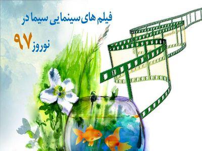 ساعت پخش فیلم های سینمایی در ایام نوروز