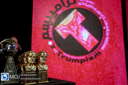 اختتامیه دومین جشنواره کاریکاتور ترامپیسم