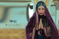 """جدیدترین آمار فروش فیلم سینمایی """"زن ها فرشته اند ٢"""" در اکران آنلاین"""
