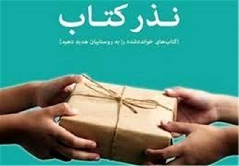 اصفهانی ها ۲۴ هزار جلد کتاب نذر کردند