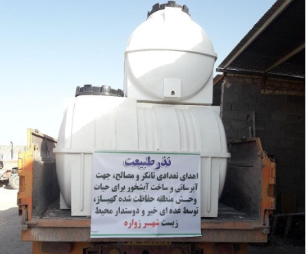 نذر چهار تانکر آب توسط خیرین برای حیات وحش کهیاز در اردستان