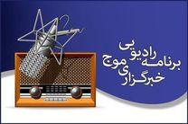 رادیو اینترنتی خبرگزاری موج؛ از مصاحبه با جنتی تا نیاز جامعه به جیگر!