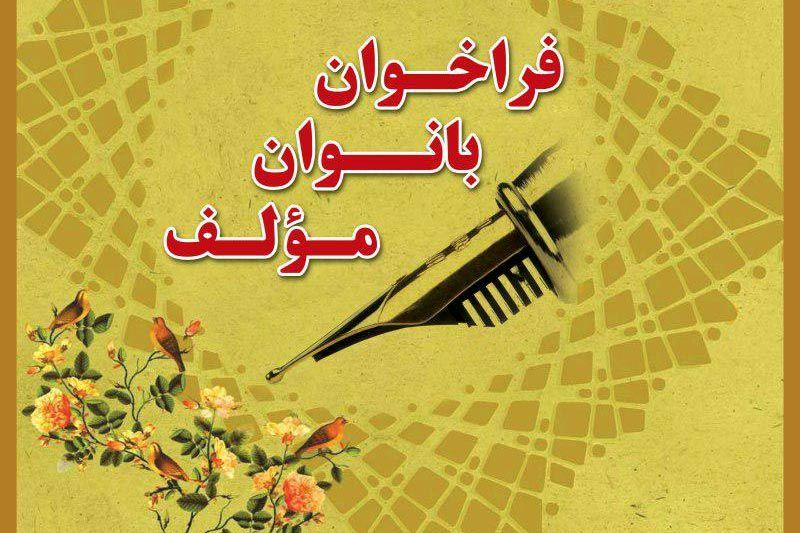 جمع آوری آثار بانوان مولف لاهیجانی