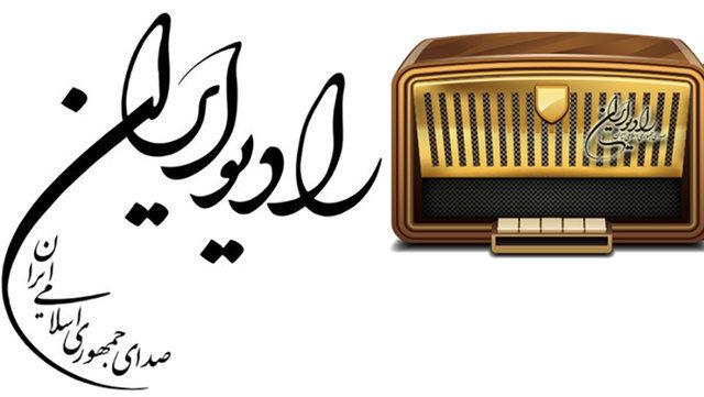 تبلیغ افطاری ساده در رادیو ایران