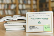 استانداردهای لازم برای تاسیس و ارتقا کتابخانههای کودک