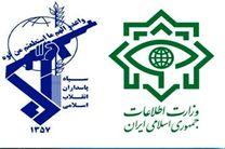 وزارت اطلاعات از مردم تشکر کرد
