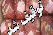 توقیف بیش از یک تن گوشت منجمد فاقد مجوز در خمینی شهر