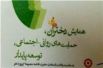 همایش دختران در اداره بهزیستی کرمانشاه برگزار شد