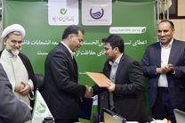 همکاری بانک قرض الحسنه مهر ایران و شرکت آب و فاضلاب استان تهران در راستای توسعه پایدار محیط زیست