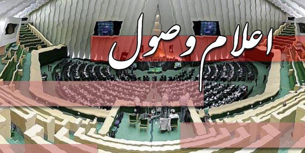 ۱۱ طرح و لایحه در صحن مجلس اعلام وصول شد