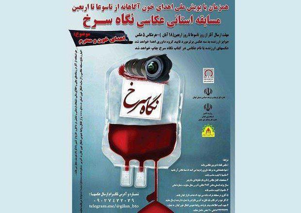 مسابقه عکاسی «نگاه سرخ» در گیلان برگزار میشود