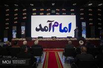 مراسم یوم اللّه 12 بهمن در فرودگاه مهرآباد