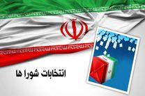 اعلام زمان بندی اجرای انتخابات شوراهای اسلامی شهر+جدول