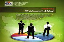 انتشار ماهنامه جدید بیمه دانا