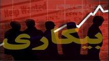 کاهش نرخ بیکاری در استان اردبیل