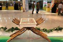 پخش فیلم سینمایی رایگان برای بازدید کنندگان از نمایشگاه قرآن