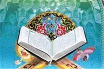 استان مازندران مهد پرورش مفاخر قرآنی است