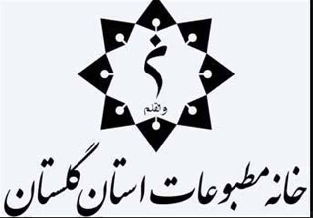 تعویق انتخابات خانه مطبوعات استان گلستان
