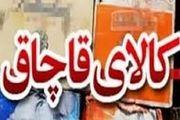 کشف کالای قاچاق در اسدآباد