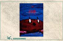 پویانمایی «خرچنگ» در جشنواره «انیماتریکس» به نمایش درمیآید