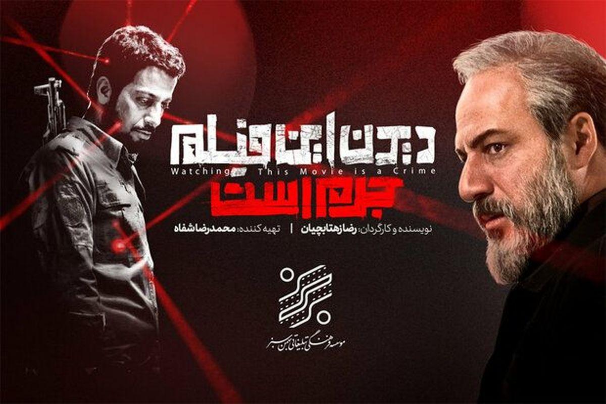 درخواستی از تماشاگران نسخه قاچاق دیدن این فیلم جرم است!