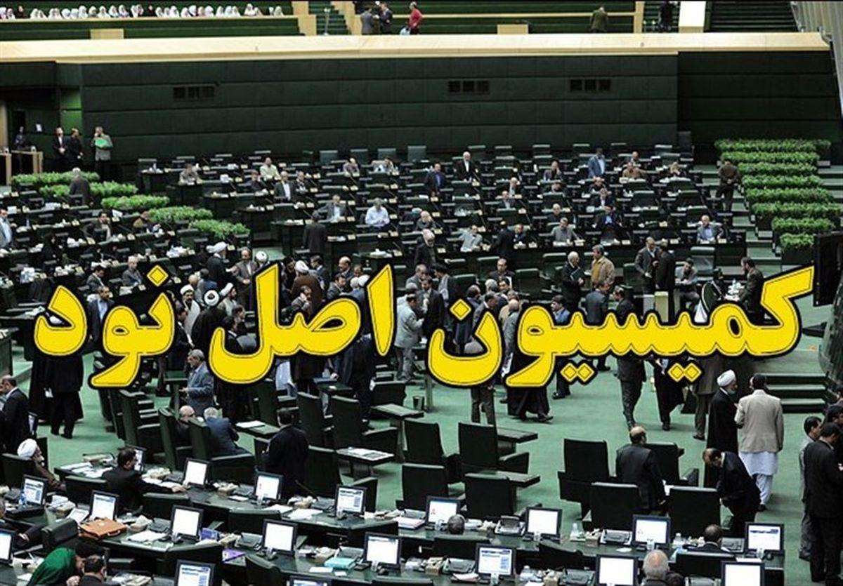 گزارش کمیسیون اصل نود مجلس درخصوص مشکلات تامین ارز و توزیع نهاده های دامی+ متن