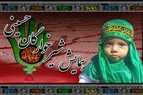 همایش شیرخوارگان حسینی در ۹۸  امامزاده شاخص استان اصفهان برگزار میشود