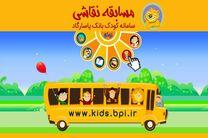 مسابقه نقاشی کودکان پاسارگاد برگزار می شود